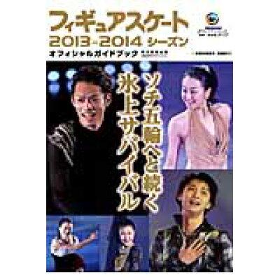 フィギュアスケ-ト2013-2014シ-ズンオフィシャルガイドブック   /朝日新聞出版