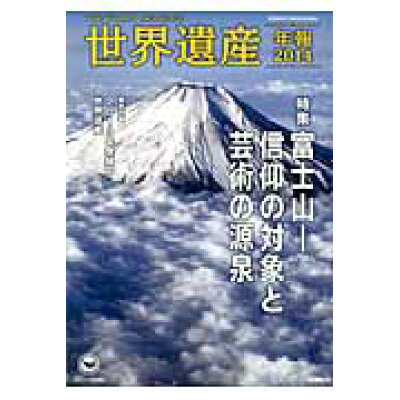 世界遺産年報  2014 /朝日新聞出版/日本ユネスコ協会連盟