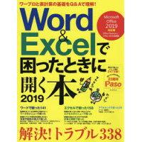 Word & Excelで困ったときに開く本 Microsoft Office 2019対応版 2019 /朝日新聞出版