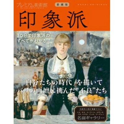プレミアム美術館 愛蔵版 VOL.3 /朝日新聞出版