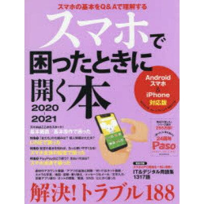スマホで困ったときに開く本 Androidスマホ&iPhone対応版 2020-2021 /朝日新聞出版