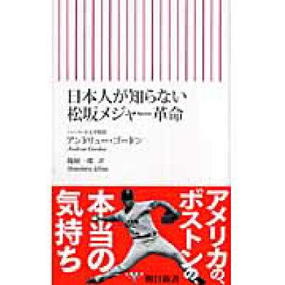 日本人が知らない松坂メジャ-革命   /朝日新聞出版/アンドル-・ゴ-ドン