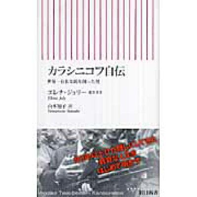 カラシニコフ自伝 世界一有名な銃を創った男  /朝日新聞出版/ミハイル・カラシニコフ