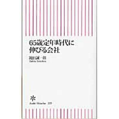 65歳定年時代に伸びる会社   /朝日新聞出版/滝田誠一郎