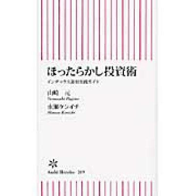 ほったらかし投資術 インデックス運用実践ガイド  /朝日新聞出版/山崎元