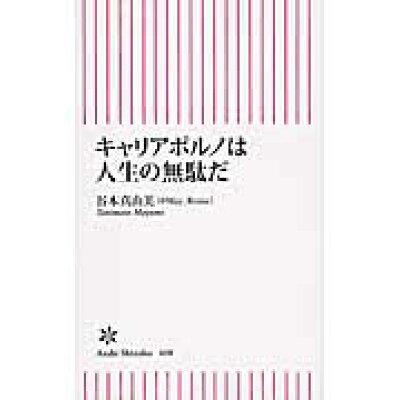 キャリアポルノは人生の無駄だ   /朝日新聞出版/谷本真由美