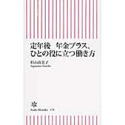 定年後年金プラス、ひとの役に立つ働き方   /朝日新聞出版/杉山由美子
