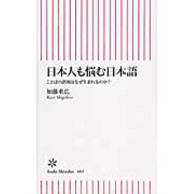 日本人も悩む日本語 ことばの誤用はなぜ生まれるのか?  /朝日新聞出版/加藤重広