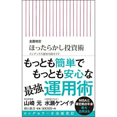 ほったらかし投資術 インデックス運用実践ガイド  全面改訂/朝日新聞出版/山崎元