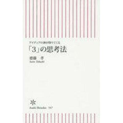 「3」の思考法 アイディアの神が降りてくる  /朝日新聞出版/齋藤孝(教育学)