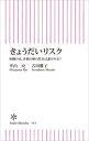 きょうだいリスク 無職の弟、非婚の姉の将来は誰がみる?  /朝日新聞出版/平山亮