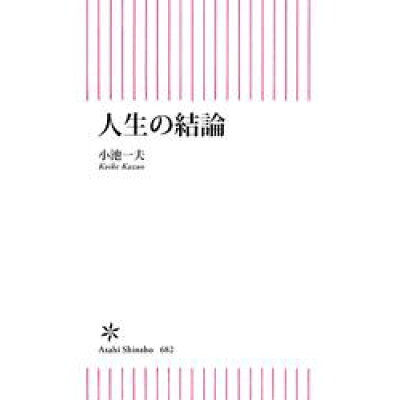人生の結論   /朝日新聞出版/小池一夫