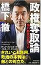政権奪取論 強い野党の作り方  /朝日新聞出版/橋下徹