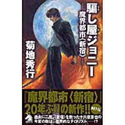 騙し屋ジョニ- 魔界都市〈新宿〉  /朝日新聞出版/菊地秀行
