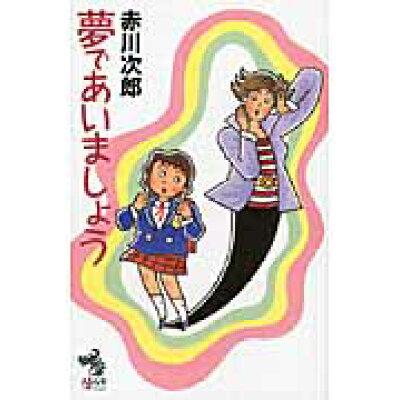 夢であいましょう   /朝日新聞出版/赤川次郎