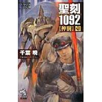 聖刻1092神樹  1 /朝日新聞出版/千葉暁