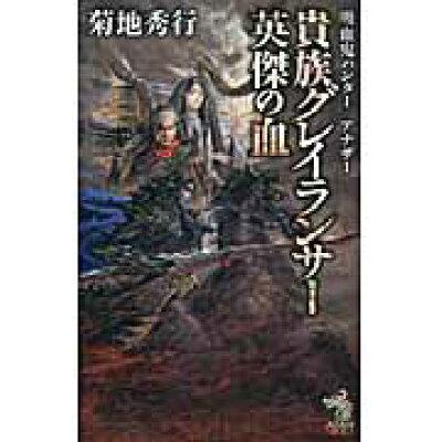 貴族グレイランサ-英傑の血 吸血鬼ハンタ-/アナザ-  /朝日新聞出版/菊地秀行