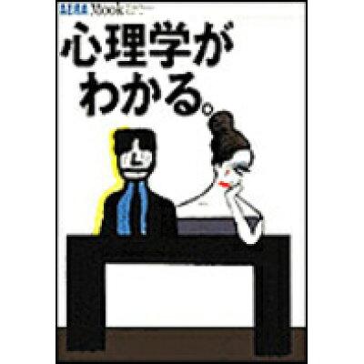 心理学がわかる。   /朝日新聞出版