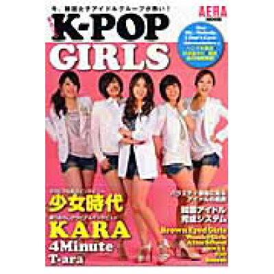 まるごとK-POP GIRLS 今、韓国女子アイドルグル-プが熱い!  /朝日新聞出版