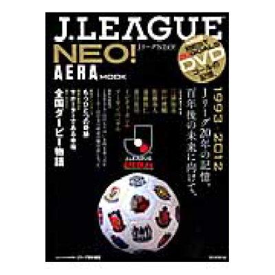 J.LEAGUE NEO! 1993-2012Jリ-グ20年の記憶。  /朝日新聞出版