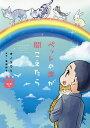 ペットの声が聞こえたら 虹の橋編   /朝日新聞出版/オノユウリ