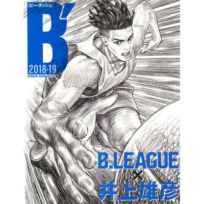 B'  2018-19 /朝日新聞出版
