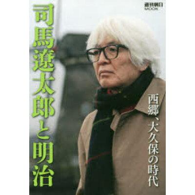司馬遼太郎と明治 西郷、大久保の時代  /朝日新聞出版