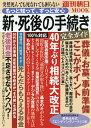新・死後の手続き完全ガイド 突然死んでも死なれても困らないもっと知って、ずっと  /朝日新聞出版