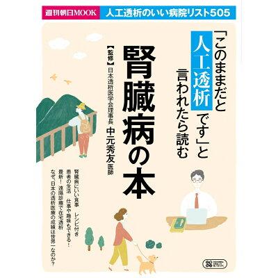 「このままだと人工透析です」と言われたら読む腎臓病の本   /朝日新聞出版/中元秀友