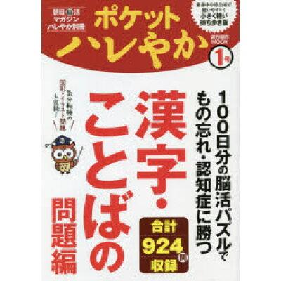 ポケットハレやか 100日分の脳活パズルで物忘れ・認知症に勝つ 1号 /朝日新聞出版