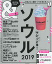 &TRAVELソウルハンディ版 まるごと、最新ソウルまとめ。 2019 /朝日新聞出版/朝日新聞出版
