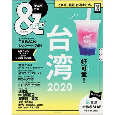 &TRAVEL台湾ハンディ版 これが、最新台湾まとめ。 2020 /朝日新聞出版/朝日新聞出版