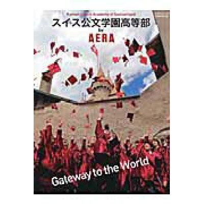 スイス公文学園高等部by AERA Gateway to the World  /朝日新聞出版