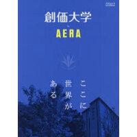 創価大学by AERA ここに世界がある  /朝日新聞出版