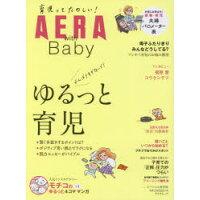 AERA with Baby ゆるっと育児/スペシャル保存版  /朝日新聞出版