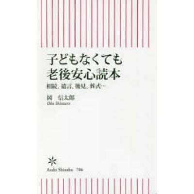 子どもなくても老後安心読本 相続、遺言、後見、葬式・・・  /朝日新聞出版/岡信太郎