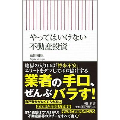 やってはいけない不動産投資   /朝日新聞出版/藤田知也