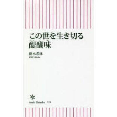 この世を生き切る醍醐味 最後のロングインタビュー  /朝日新聞出版/樹木希林
