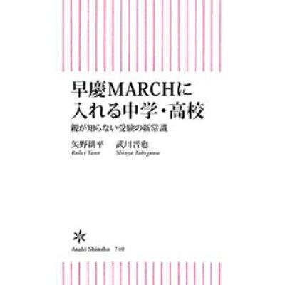 新書740 早慶MARCHに入れる中学・高校 親が知らない受験の新常識