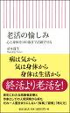 老活の愉しみ 心と身体を100歳まで活躍させる  /朝日新聞出版/帚木蓬生