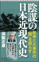 陰謀の日本近現代史   /朝日新聞出版/保阪正康