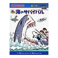 海のサバイバル   /朝日新聞出版/洪在徹