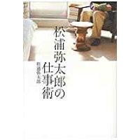 松浦弥太郎の仕事術   /朝日新聞出版/松浦弥太郎
