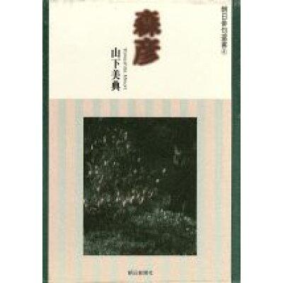 森彦 山下美典句集  /朝日新聞出版/山下美典