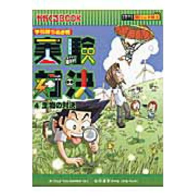 実験対決 学校勝ちぬき戦 4 /朝日新聞出版/ゴムドリco.