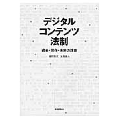デジタルコンテンツ法制 過去・現在・未来の課題  /朝日新聞出版/増田雅史