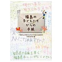 福島の子どもたちからの手紙 ほうしゃのうっていつなくなるの?  /朝日新聞出版/KIDS VOICE