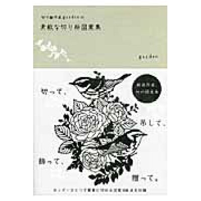 切り絵作家gardenの素敵な切り絵図案集   /朝日新聞出版/garden