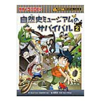 自然史ミュージアムのサバイバル 生き残り作戦 2 /朝日新聞出版/ゴムドリco.