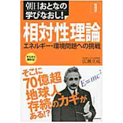 相対性理論 エネルギ-・環境問題への挑戦  /朝日新聞出版/広瀬立成